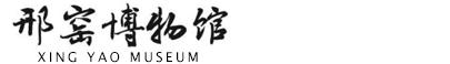 中国邢窑博物馆