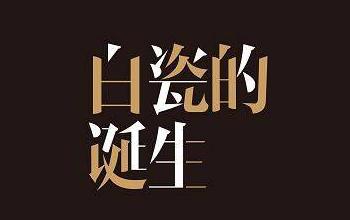 国家艺术基金项目—邢窑白瓷作品巡展·内丘首展开幕